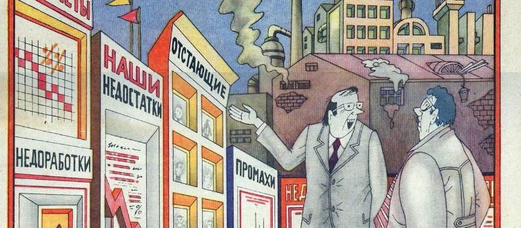 A Soviet political cartoon satirizes glasnost.